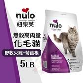 【贈340g*1包】NULO紐樂芙 無穀高肉量化毛貓-野牧火雞+菊苣根5LB‧含83%動物性蛋白質‧貓糧