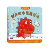 (二手書)我長大了:幫你的小恐龍洗澡