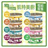 【力奇】C.I.T.K. 凱特鮮廚 主食貓罐90g*24罐/箱 -1392元【口味可混搭】(C712C01-1)