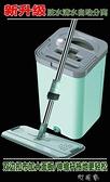 大號免手洗平板拖把家用木地板乾濕一拖兩用凈墩布桶懶人拖地 【快速出貨】