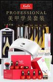 KaSi美甲工具套裝全套開店初學者做指甲油膠防水光療機烤燈裝飾品 麻吉部落