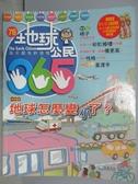【書寶二手書T3/少年童書_XCJ】地球公民365_第76期_第球怎麼變小了等