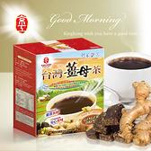 【京工】台灣薑母茶 (3入)