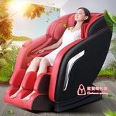 按摩椅 電動多功能按摩椅家用全自動零重力全身太空艙豪華老人沙發器T 2色