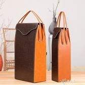 紅酒包裝袋盒子高檔禮盒禮品手提皮袋單支雙支葡萄酒皮盒通用YYS 【快速出貨】