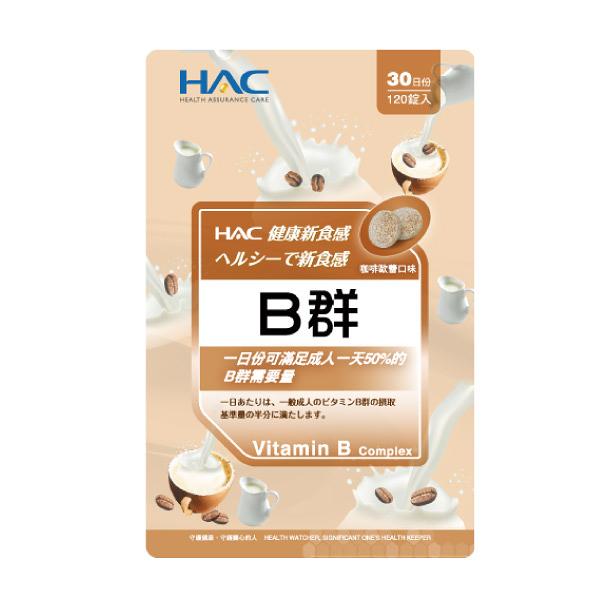 HAC 綜合B群口含錠 (120錠/包)【杏一】