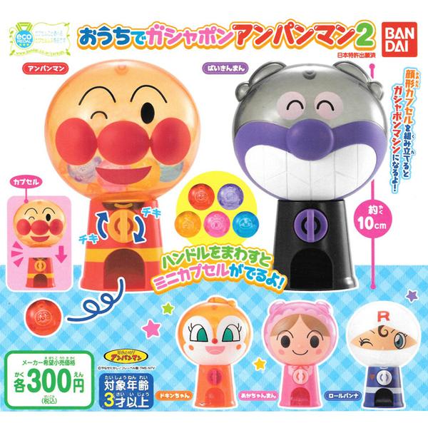 全套5款【日本正版】麵包超人 造型轉蛋機 P2 扭蛋 轉蛋 10公分 迷你轉蛋機 扭蛋機 BANDAI - 327332
