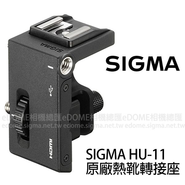 SIGMA HU-11 原廠熱靴轉接座 (6期0利率 免運 恆伸公司貨) fp 專用