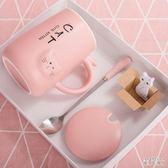 韓版潮流超萌杯子陶瓷帶蓋勺馬克杯咖啡牛奶杯情侶水杯創意女學生 萬聖節