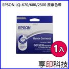 【享印科技】EPSON S015535 原廠色帶 適用 LQ-670/LQ-670C/LQ-680/LQ-680C