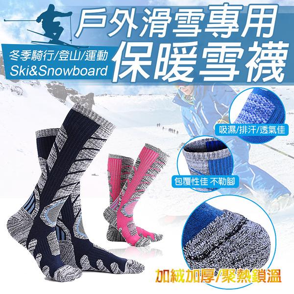 【TAS】吸濕 排汗 加厚 全棉 滑雪襪 保暖 防寒 耐磨 滑雪 襪子 高筒 溜冰 跑步 萊卡 D80127