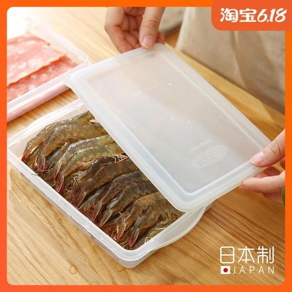 尺寸超過45公分請下宅配日本進口冰箱收納盒水果保鮮盒廚房帶蓋長方形蝦肉食品冷凍密封盒