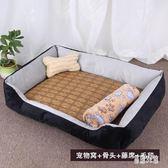 寵物墊子泰迪小型中型犬大型狗狗用品床狗屋貓窩四季通用 aj5829『易購3c館』