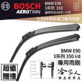 BOSCH BMW E90 3系列 350I 05年~11年 歐規專用雨刷 免運 贈潑水劑 24 19 兩入 哈家人