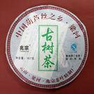 【歡喜心珠寶】【雲南2015年特級古樹普洱茶】老牌兆宗普洱茶 生茶357g/1餅,另贈老茶餅收藏盒