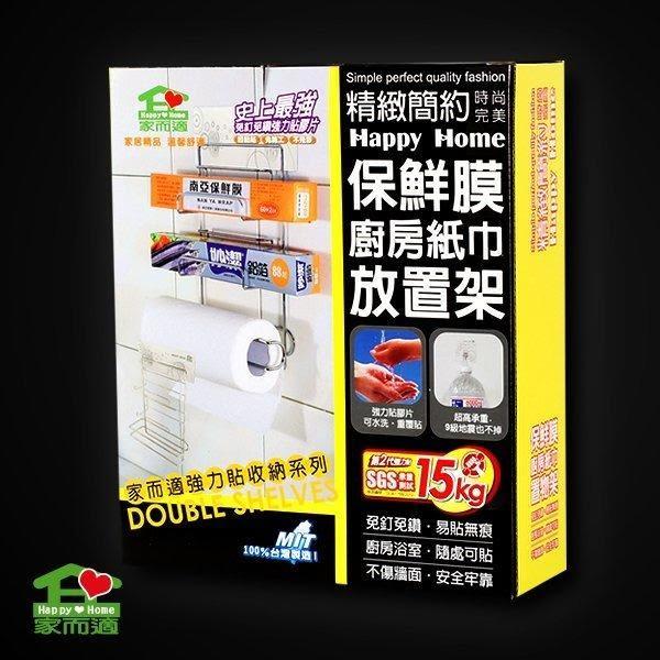 《一文百貨》家而適保鮮膜廚房紙巾放置架/強力貼膠/台灣製造