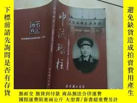 二手書博民逛書店罕見中流砥柱一一孔從洲將軍在南京理工大學的創業時代Y9470 李