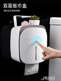 衛生間紙巾盒廁所衛生紙置物架廁紙盒免打孔防水卷紙筒創意抽紙盒 【原本良品】