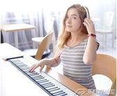 手捲鋼琴88鍵成人家用初學者入門加厚專業版折疊電子鋼琴YXS   潮流前線