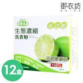 【御衣坊】多功能檸檬濃縮洗衣粉1.5kg-12盒-箱購