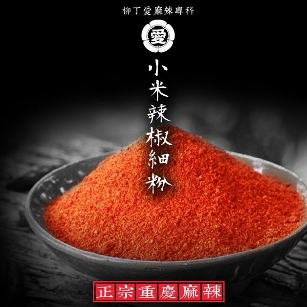 柳丁愛 辣椒細粉一斤裝600g【X002】