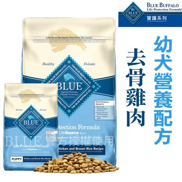 ◆MIX米克斯◆Blue Buffalo 藍饌 Life Protection Formula® 寶護系列/幼犬營養配方-去骨雞肉 6lb