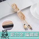 【IOS】充電線,鋁合金編織線 (顏色隨機)