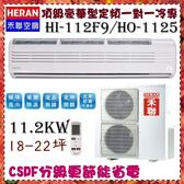 CSPF分級【HERAN 禾聯】11.2KW 18-22坪 一對一 定頻單冷空調《HI-112F9/HO-1125》全機3年保固