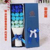 情人節33朵玫瑰香皂花束肥皂花禮盒送男女友生日禮物創意禮品閨蜜(18朵漸變藍)