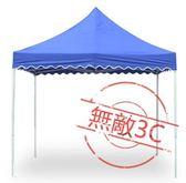 廣告帳篷遮陽棚戶外促銷展銷停車棚帳篷傘雨棚擺攤折疊【全館88折起】