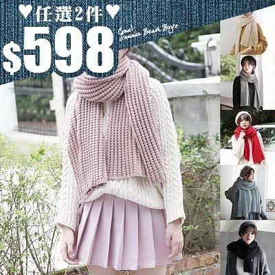 任選2件598圍巾中長版素色仿羊絨圍巾針織韓版保暖圍巾【02U0840】