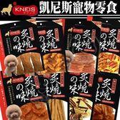 【培菓平價寵物網】KNEIS凱尼斯》炙燒の味雞肉系列寵物零食*10包