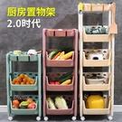 廚房置物架落地多層收納儲物架果蔬菜籃子收納筐廚房用品家用大全LXY5483【歐爸生活館】