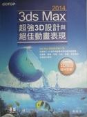 【書寶二手書T2/電腦_YIK】3ds Max 2014超強3D設計與絕佳動畫表現_黃義淳