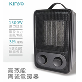 KINYO 高效能陶瓷電暖器 EH-150-生活工場