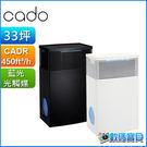cado 日本 AP-C710S 藍光觸媒空氣清淨機【端泰公司貨】家用 商務 33坪