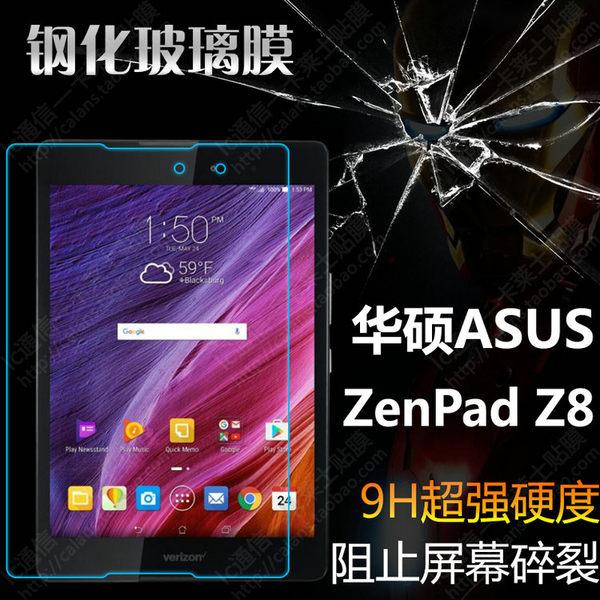防爆膜 ASUS 華碩 Zenpad 3 8.0 Z581KL 平板保護貼 保護膜 Z581KL 鋼化膜 玻璃貼 螢幕保護貼