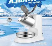 碎冰機商用沙冰機小型家用奶茶店大功率電動綿綿制冰沙機刨冰機    JSY時尚屋