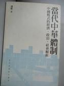 【書寶二手書T4/歷史_NDG】當代中華體制:中國模式的經濟、政治、社會解析_潘維