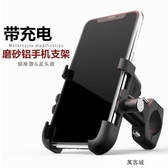 鋁合金電動車USB可充電手機架電瓶車載用固定摩托車手機導航支架機車支架 萬客城