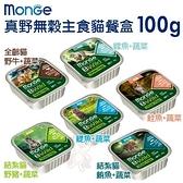 【32盒組】MONGE瑪恩吉 真野無穀主食貓餐盒100g 100%無穀餐盒 貓餐盒*KING*