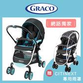 【愛吾兒網路獨賣】Graco 購物型雙向嬰幼兒手推車豪華休旅 CITINEXT CTS-藍色公路 贈專用雨罩