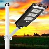 太陽能燈戶外庭院燈超亮防水家用新農村照明LED路燈人體感應燈 阿卡娜