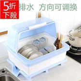 虧本出清!五折特賣瀝水籃 放碗籃廚房裝碗筷收納盒帶蓋收納箱大號瀝水籃家