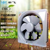排氣扇 新飛換氣扇窗式排風扇家用油煙抽風機廚房衛生間排氣扇10寸單向 BBJH