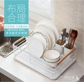 餐具架-碗碟架放碗架瀝水架家用廚房裝碗筷碗柜餐具置物架 提拉米蘇  YYS