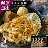 小夫妻拌麵 砂鍋魚頭風味x10包(110g/包) 單包販售【免運直出】