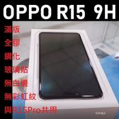 OPPO R15 R15Pro R17 Pro 滿版 全膠 鋼化玻璃貼 9H 自動吸附 無彩虹紋 無網點 2.5D導角【采昇通訊】