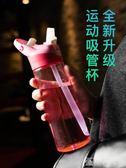 創意潮流便攜運動水杯健身水壺戶外學生男女成人吸管韓國塑料杯子  娜娜小屋