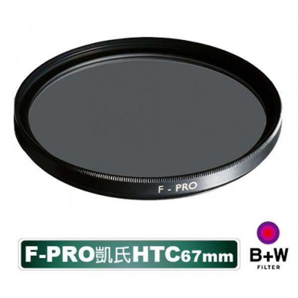 【B+W】F-Pro KSM 67mm HTC-PL 高透光凱氏環形偏光鏡 公司貨
